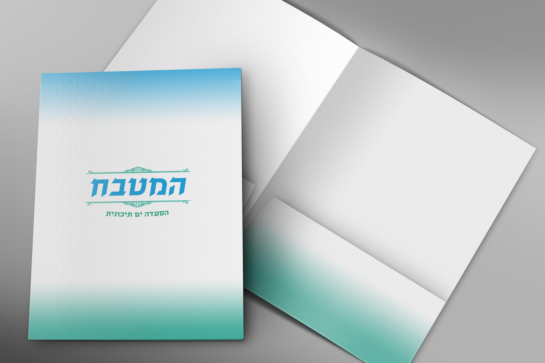 Front-and-Inside-Folder-Mockup-PSD-Template