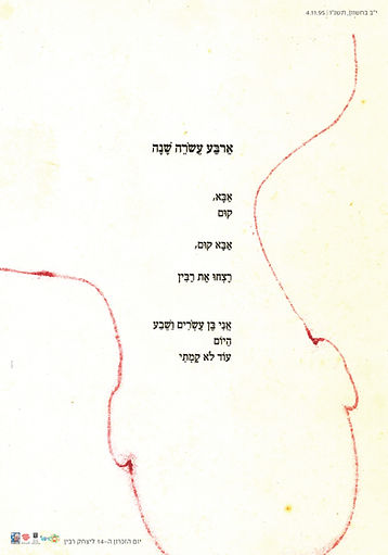 Poamsters_all_E.Segal_Page_2.jpg