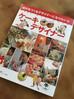 ケーキデザイナーの本が完成!