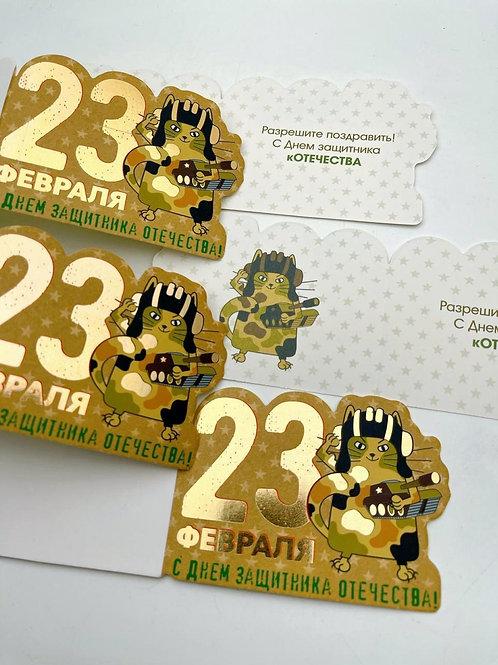 Мини открытка «С днем защитника кОтечества!» :)
