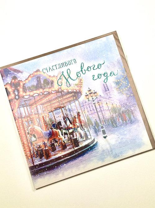 Новогодняя открытка «Счастливого Нового года