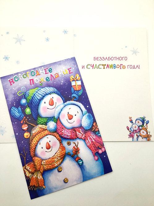 «Новогоднее пожелание» открытка
