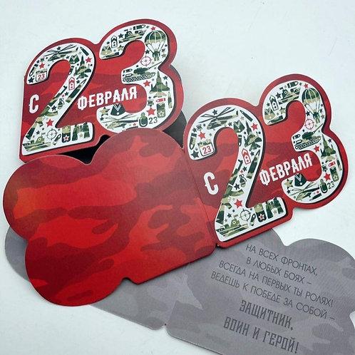 Мини открытка «С 23 февраля!»