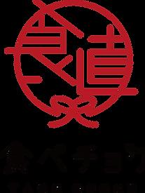 tabechoku_logo_02.png