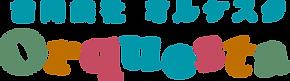 pokopoko_logo.png