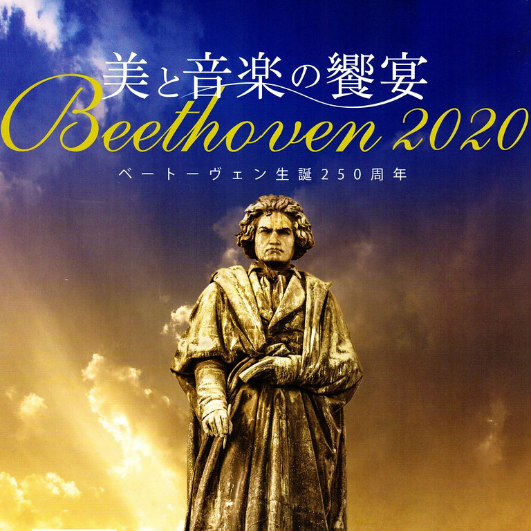 Feast of Beauty and Music: Beethoven 2020