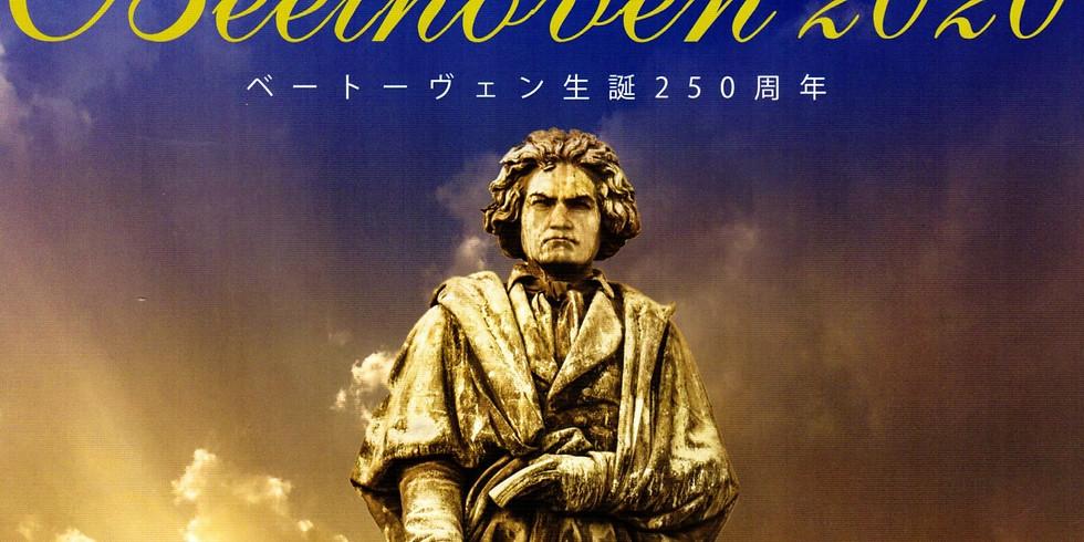 美と音楽の饗宴 Beethoven 2020