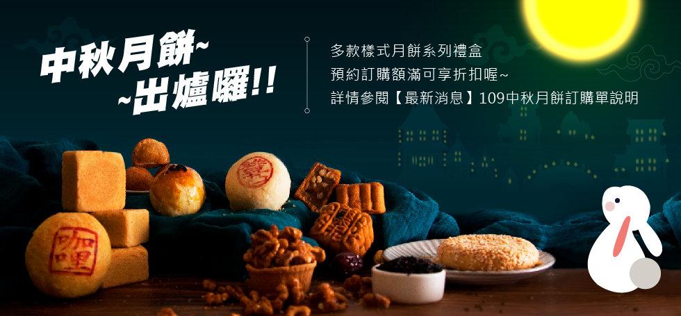 淘喜地中秋禮盒1.jpg