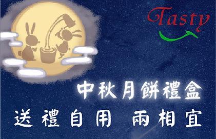 tasty-moon_工作區域 1.jpg
