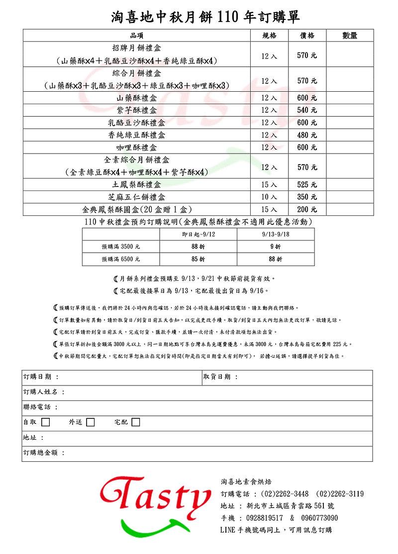淘喜地中秋月餅110年訂購單.jpg