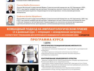 Приглашаем на 2-х дневный курс в Краснодар