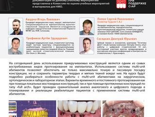 29-30 марта, Уфа