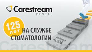 Carestream: 125 лет на службе стоматологии
