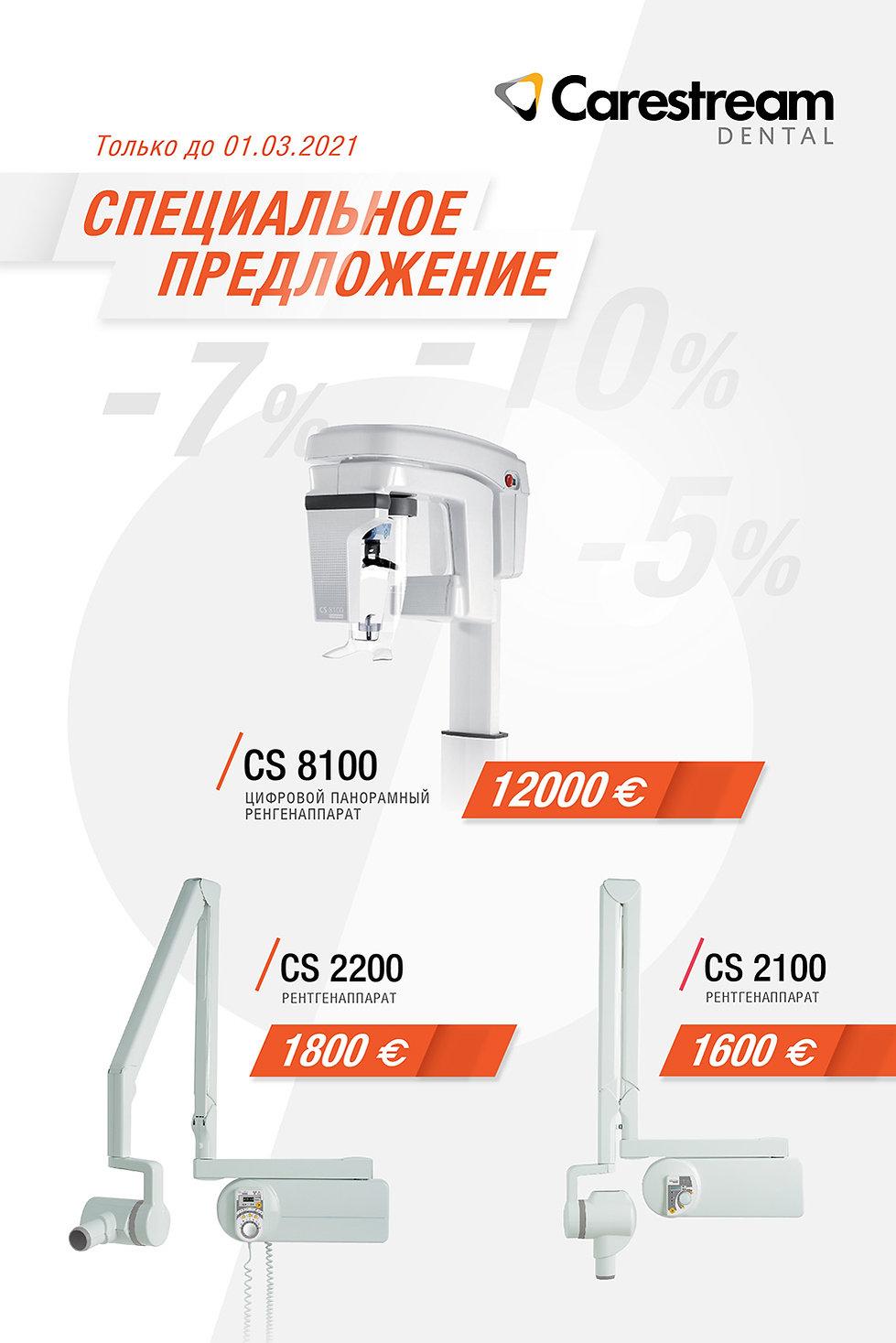 Rassylka_CARESTREAM-02022021-980.jpg