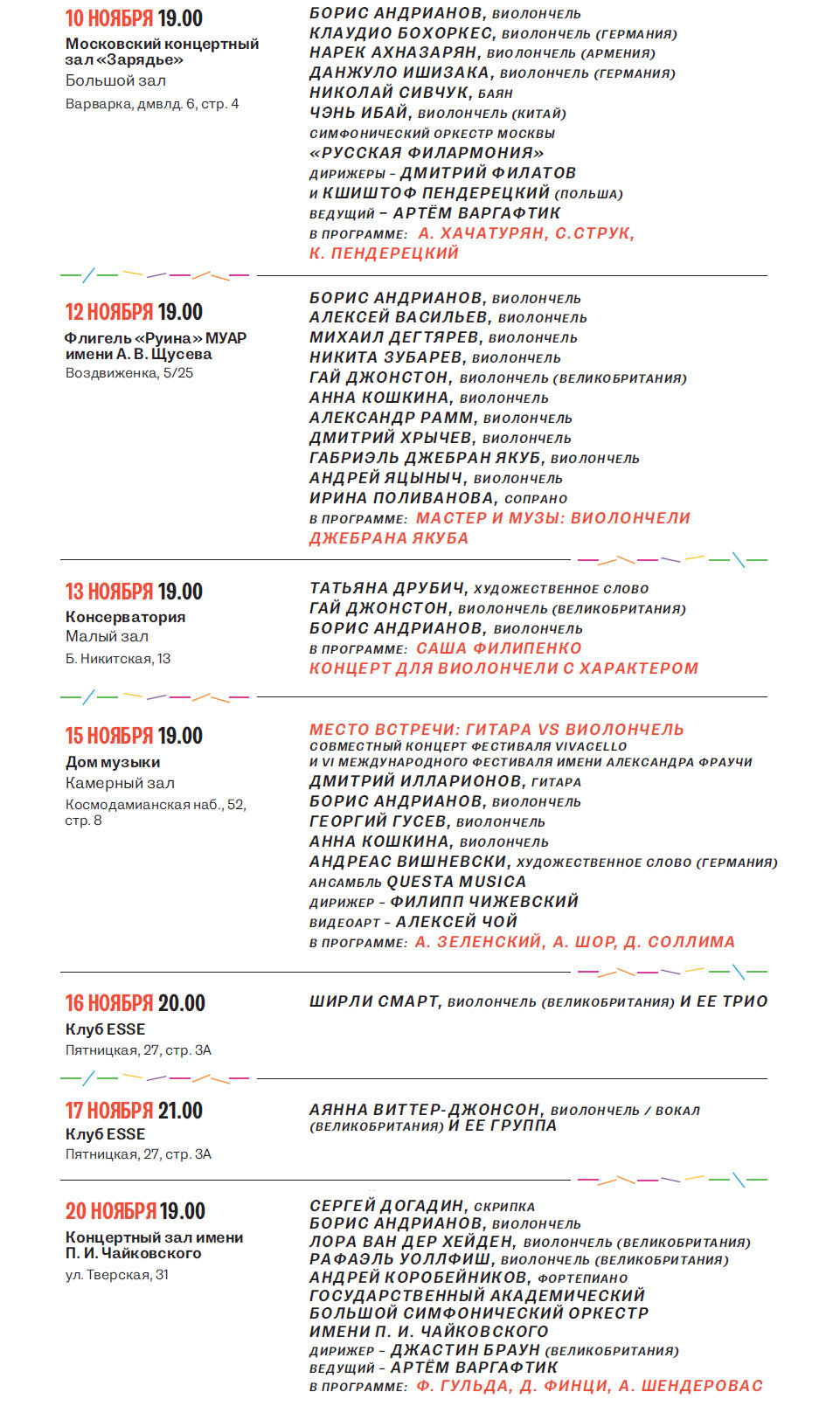 Vivacello-11_2019_rus.jpg