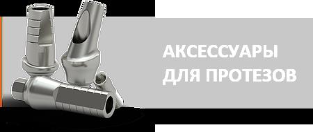 dlia protezov.png