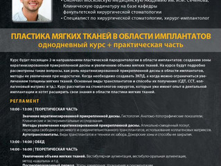 3 и 4 февраля пройдет курс мастер-классов по имплантологии и ортопедии во Владивостоке