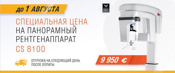 600x250 19072021.jpg