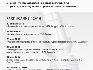 Расписание событий на 2016г.
