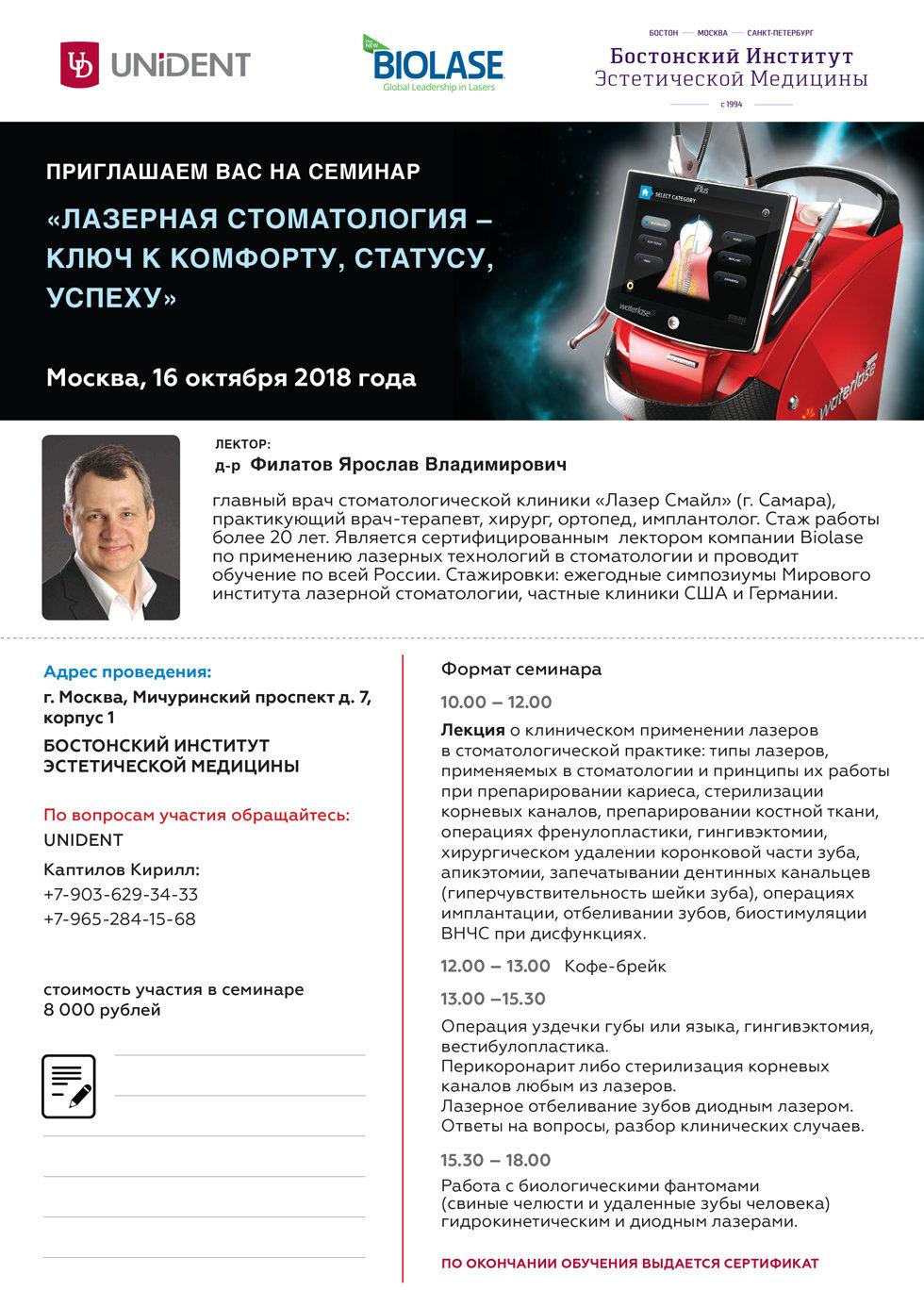 Филатов_16_10_2018_980.jpg