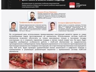 23-24 ноября, Новосибирск