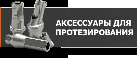 dlia protezov new.png