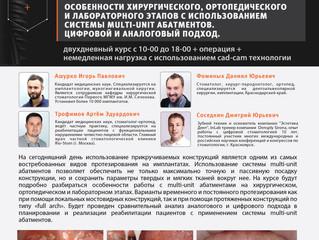 25-26 октября, Краснодар