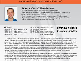 Семинар по хирургической стоматологии и имплантологии