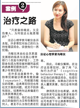 Lianhe Wanbao Article  Apr 2017.PNG