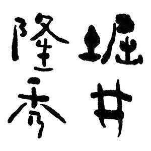 堀井隆秀-01.png