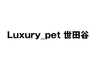Luxury_pet 世田谷