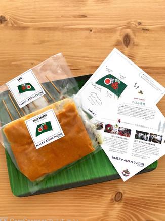 マレーシア料理店「マレーアジアン・クイジーン 」冷凍サテー パッケージイラスト