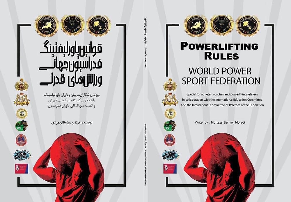 Big Mori, Morteza Siahkali Moradi, Powerlifting Rules by Big Mori, بیگ موری, مرتضی سیاهکالی مرادی, قوانین پاورلیفتینگ