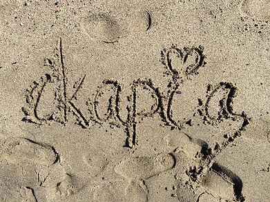 Love Ikaria