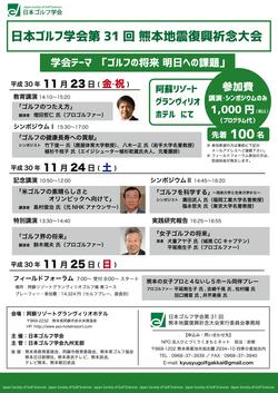 日本ゴルフ学会第31回学会大会