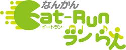 南関eat-Run