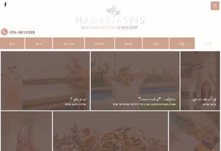 hadasaspis.co.il