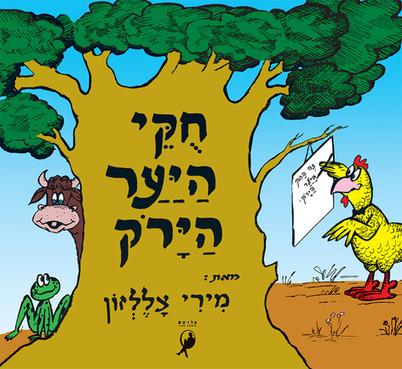 חוקי היער הירוק