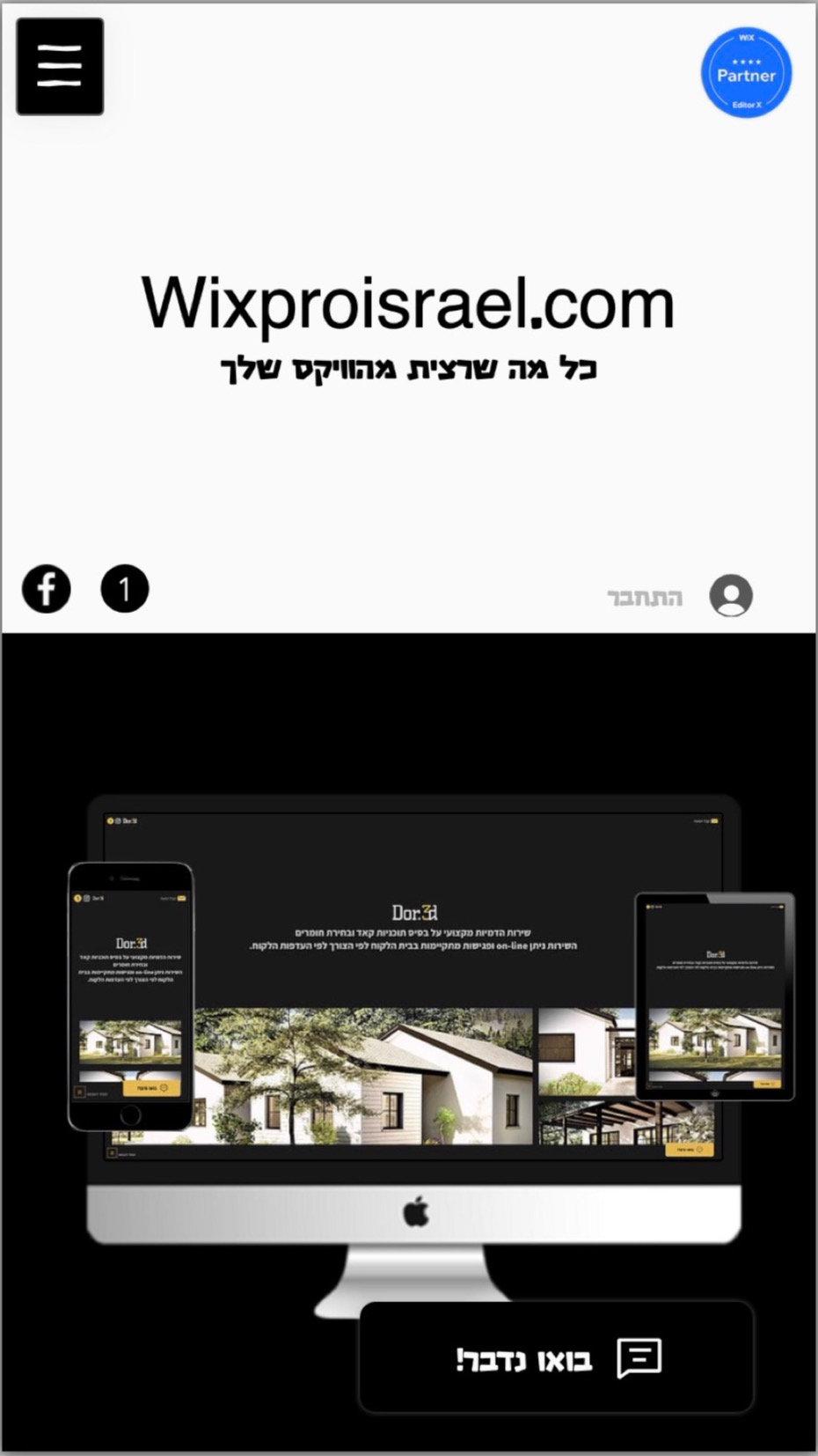 Wixproisrael.com