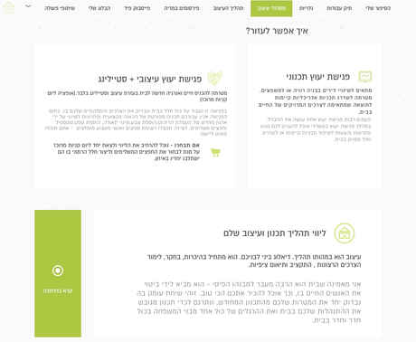 bosmat-design.co.il/service