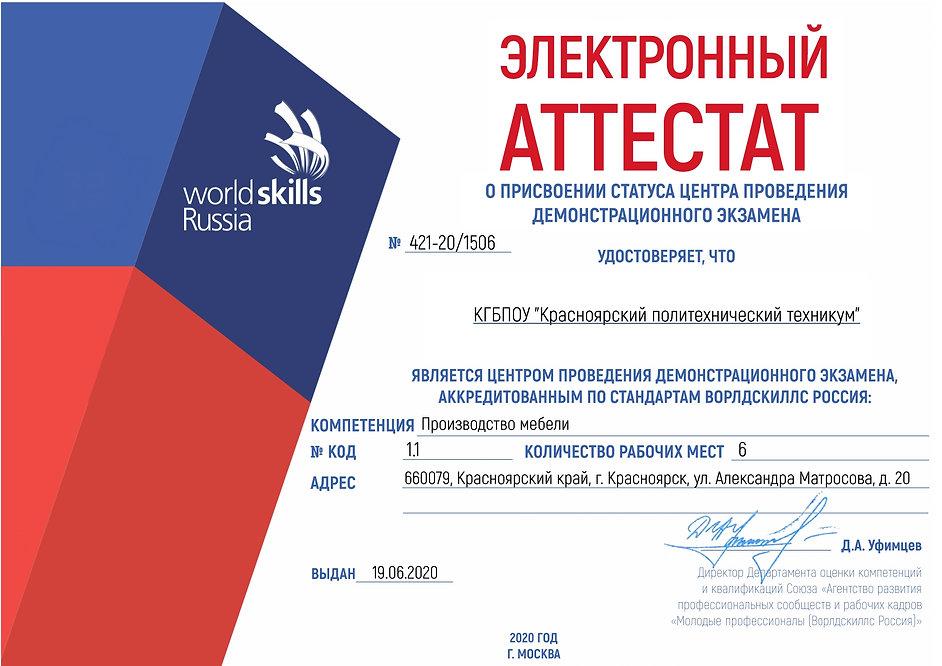 Производство мебели Сертификат_page-0001