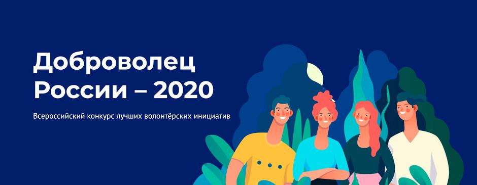 Всероссийский конкурс «Доброволец России - 2020»