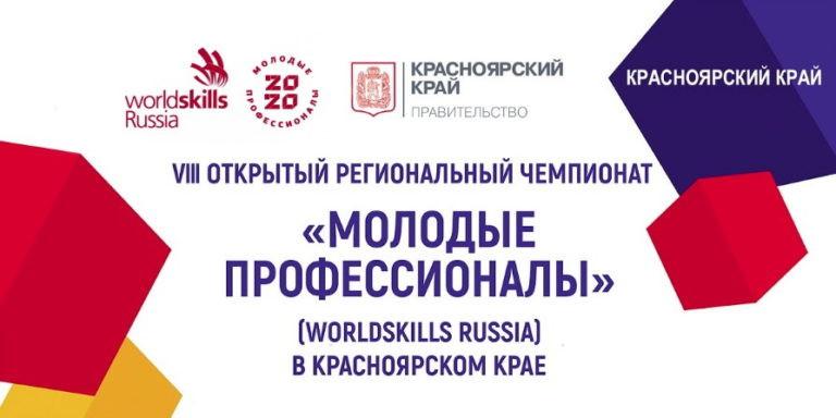 VIII Региональный чемпионат 2020 «Молодые профессионалы» (WorldSkills Russia) в Красноярском крае