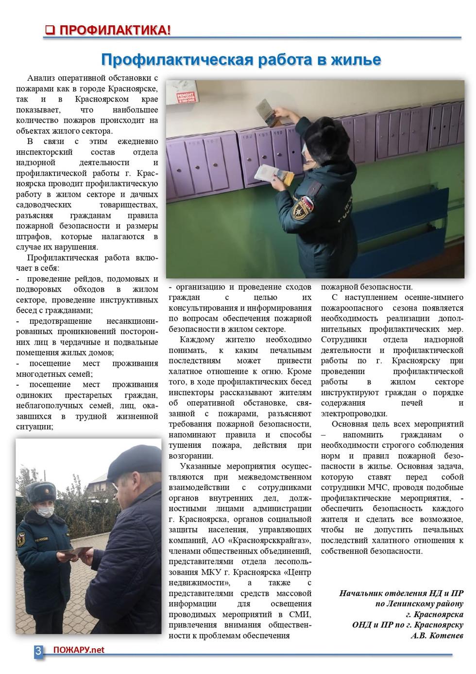 Бюллетень ПОЖАРУ.нет ноябрь № 11(85)_pag