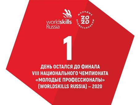 Церемония открытия Нацфинала WorldSkills Russia