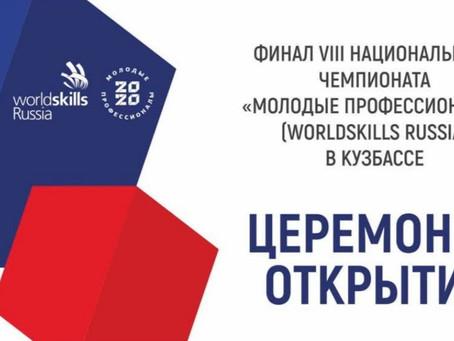 Самый масштабный нацфинал WorldSkills Russia открыт!