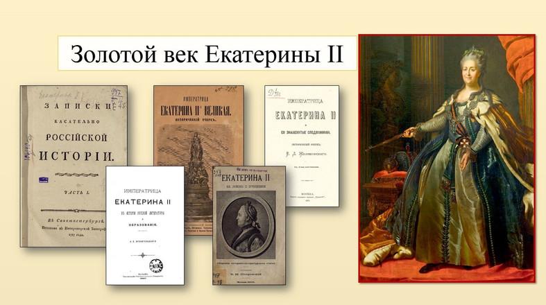 Золотой век Екатерины II.jpg