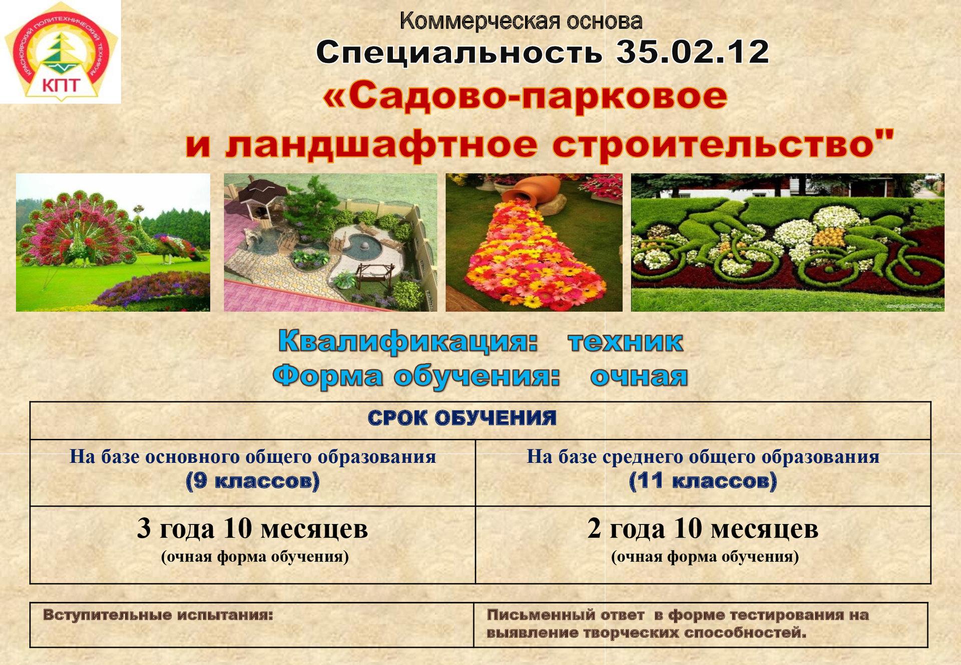 Садово-парковое и ландшафтное строительство