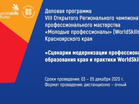 «Сценарии модернизации профессионального образования края и практики WorldSkills»