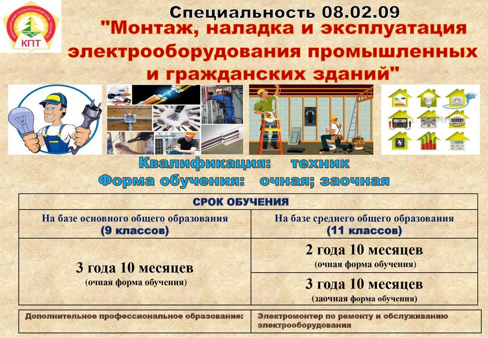 Монтаж, наладка и техническая эксплуатация электрооборудования промышленных и гражданских зданий